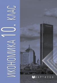 ИКОНОМИКА 10.клас