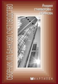 Сборник по банково счетоводство