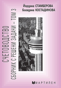 Счетоводство - Сборник с Решени Задачи - Том 3