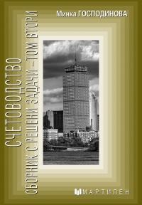 Счетоводство - Сборник с Решени Задачи - Том втори